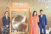 廖啟智(左起)、張可頤與譚耀文期待劇集有好成績。