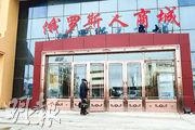 中國與俄羅斯貿易近年發展穩定。圖為中國內蒙古自治區滿洲里的俄羅斯人商城。(新華社)