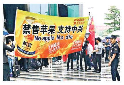 本月初美國宣布制裁中國中興公司,有廣東民眾發起反制美國行動,遊行呼籲罷買美國蘋果公司產品。(網上圖片)
