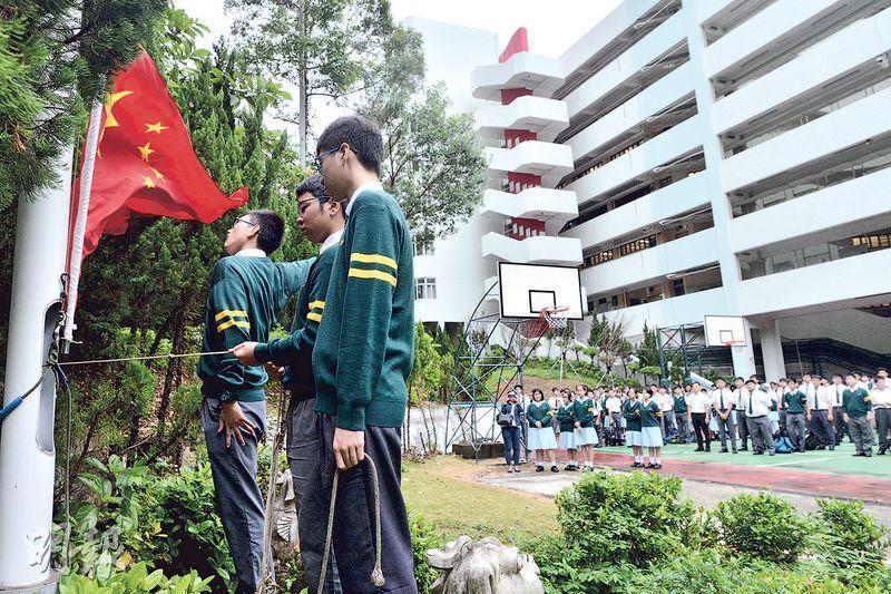 獅子會中學每周都會舉行升國旗和唱國歌儀式,全體學生(即使看不到國旗的)都要面向旗桿方向。升旗伴隨國歌,學生此時不用唱,但其後會在禮堂內在教師帶領下唱。(資料圖片)