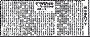 在簡而清的邀請下,林燕妮1973年6月22日開始在《明報》撰寫專欄,首篇開宗明義寫欄目「懶洋洋的下午」的由來。