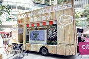 青年協會全健思維中心昨推出情緒流動車「青協解憂號」,未來一年在18區停泊,公眾可上車參觀,參與相關活動,認識情緒問題。(青協提供照片)