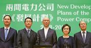 環境局長黃錦星(中)昨聯同兩電代表,公布兩電在新《管制計劃協議》下的電費調整幅度,以及兩電未來5年的發展計劃。黃錦星預期新發展計劃下,香港有機會提早達到2030年將碳強度由2005年水平降低65%至70%的目標。左起中電總裁蔣東強、環境局副秘書長劉明光、黃錦星、環境局首席助理秘書長王愛娟、港燈董事總經理尹志田。(郭慶輝攝)