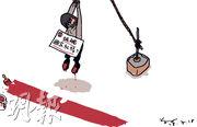尊子漫畫 政府引社團條例禁民族黨運作