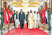 國家主席習近平、夫人彭麗媛昨日抵達阿布扎比,展開對阿聯酋的國事訪問。(網上圖片)