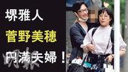 堺雅人(左)與菅野美穗(右)將會由三人家庭,變成一家4口。