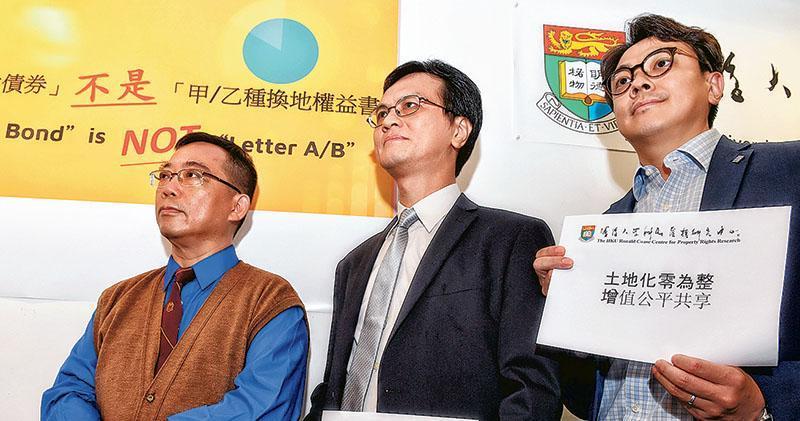 香港大學房地產及建設系主任鄒廣榮(中)認為其提出的兩個方案均透明度高,並能提供競爭環境,可消除市民對利益輸送或官商勾結的疑慮。(劉焌陶攝)