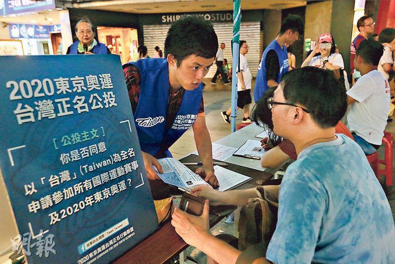 2020東京奧運台灣正名行動聯盟29日在台北西門町舉行「中國嘜擱亂!力挺東亞青運晚會」,現場設置連署攤位號召民眾參與,力挺正名行動。(中央社)