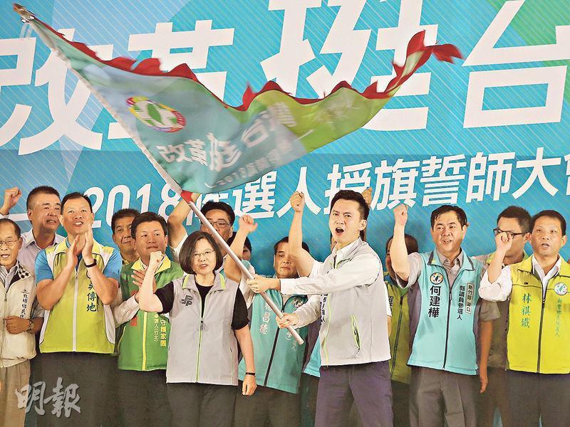 民進黨元老林濁水認為,蔡英文時代台灣人身分認同感更低迷,民眾對政權失望令多數台人接受一中為兩岸復談條件。圖為台灣總統蔡英文(前左)上月28日在新竹參與民進黨縣市長候選人授旗誓師大會。(中央社)