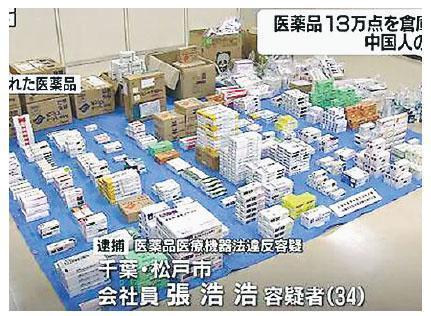 居日中國籍公司職員張浩浩涉嫌囤積121種、約13萬件藥品待售,日前被捕。圖為日本當局檢獲張氏藏有的大量藥品。(網上圖片)