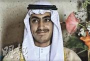 美國中情局曾發放哈姆扎成年後出席活動的影片。(網上圖片)