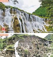 諾日朗瀑布是中國最大型鈣化瀑布之一,去年地震後瀑布出現斷流及裂縫(下圖),專家需以人工填補鈣華體(碳酸鈣沉澱物),回復昔日涓涓流水的原貌(上圖)。(網上圖片/資料圖片)