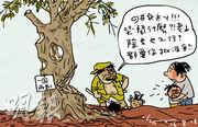 尊子漫畫 港澳辦主任張曉明:陳浩天犯煽動罪 FCC協助同違法