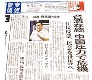 日本《產經新聞》昨日在頭版刊出陳水扁「專訪」。(中央社)