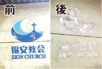 北京市朝陽區民政局9日向北京錫安教會發出《取締決定書》,並剷除教會的招牌。(網上圖片)