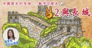 中國歷史知多啲:數字@歷史——2與長城(明報製圖)
