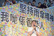 「佔中三子」之一的陳健民(圖)昨在紀念集會上強調,對發起佔領中環並不後悔,形容是「一生最光榮的時刻」,又稱「一場運動如可喚起香港人良知,坐監都值得 」。(楊柏賢攝)
