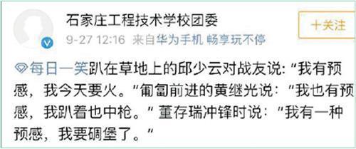 石家莊工程技術學校團委官方微博,因惡搞多名英烈,而遭網民抵制並舉報。(電腦截圖)