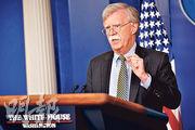 美國國家安全顧問博爾頓周三在白宮宣布退出《維也納公約》中涉及國際法院管轄國際爭端權限的協議。(新華社)
