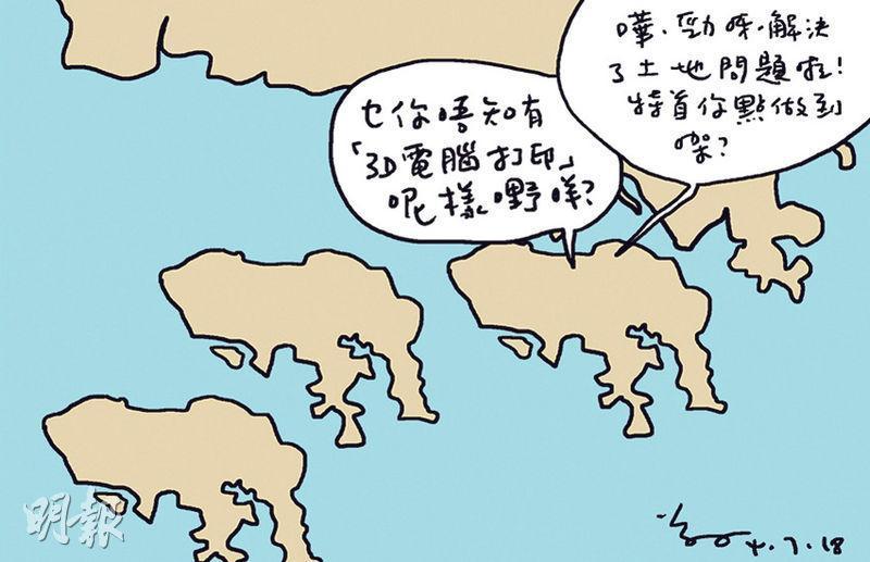 (資料來源:〈尊子漫畫〉,《明報》,2018.07.04)