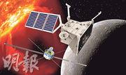 歐日探測器今升空探索水星,盼更了解這個太陽系最小行星及太陽系形成過程。圖為模擬圖。(網上圖片)