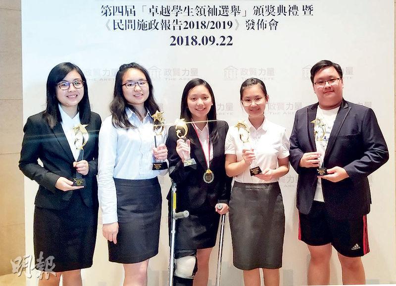 民間智庫「政賢力量」早前舉辦第4屆「卓越學生領袖選舉」頒獎典禮,選出5人,包括刁芷晴(左起)、林錦怡、秦雍堯、甘凱盈、何子煜。