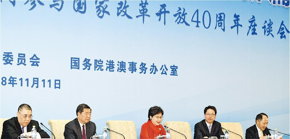 特首林鄭月娥(中)率領的「國家改革開放40周年代表團」,昨早在北京出席由國家發改委和國務院港澳辦合辦的座談會。發改委主任何立峰(左二)會上肯定香港和澳門對國家改革開放的貢獻,澳門特首崔世安(左一)、港澳辦主任張曉明(右二)和香港中聯辦主任王志民(右一)同場主持座談會。(政府新聞處提供圖片)