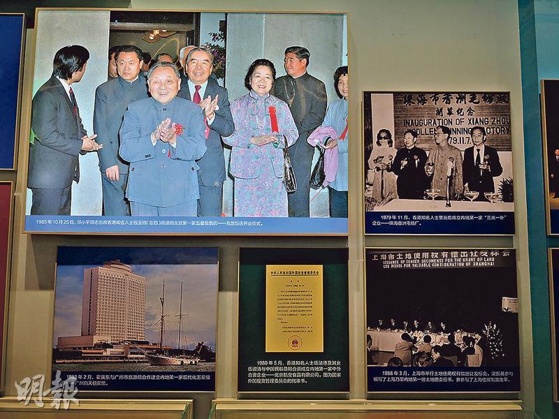 在港澳台僑展區,香港的歷史照片最多,包括鄧小平出席包玉剛投資的北京兆龍飯店開業典禮(左上圖)等。(明報記者攝)