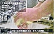 上海外灘華爾道夫酒店服務員同一塊髒抹布清潔浴室和馬桶、水杯。