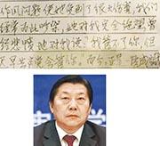 落馬的中宣部原副部長魯煒(下圖)所寫的懺悔書手稿(上圖)在展覽上展出。(網上圖片)