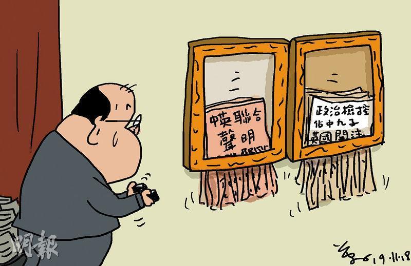 尊子漫畫 佔中9人案開審 英議員動議譴責 張建宗促勿干涉