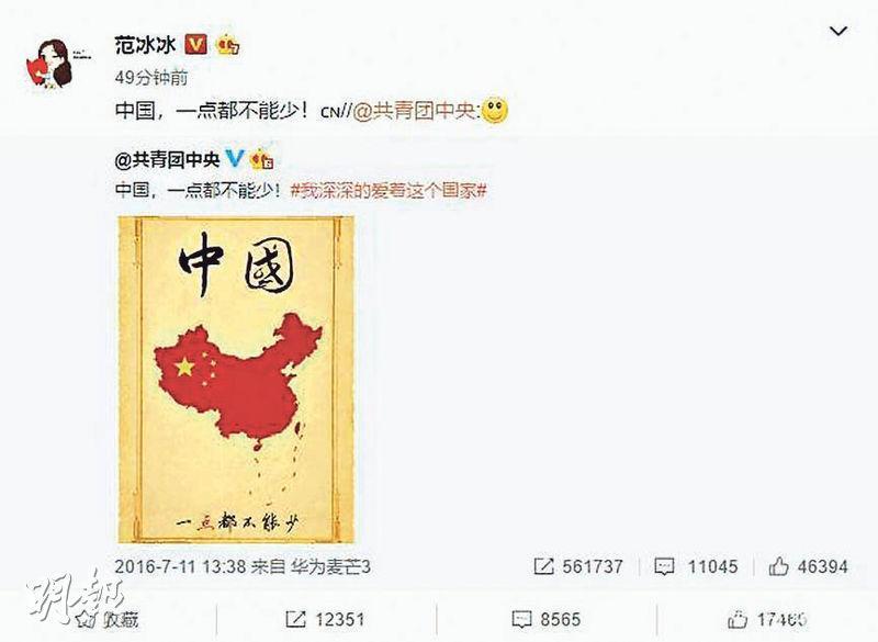 金馬獎頒獎鬧出政治風波,涉及逃稅風暴的大陸女星范冰冰也關注事件,前晚於微博轉貼一張「共青團中央」寫着「中國,一點都不能少」的貼圖。(微博截圖)