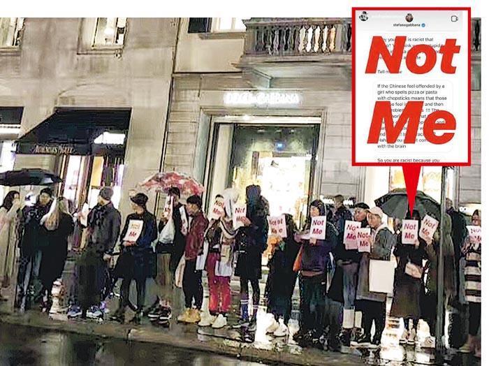 約20名中國留學生於意大利米蘭D&G門外舉起「Not Me」標語。(網上圖片)