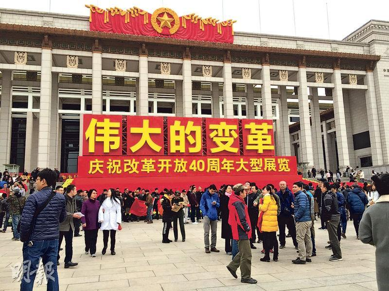 中國改革開放40年,經濟和國力取得長足發展,被美國視為競爭對手。圖為北京近日辦慶祝改革開放40周年大型展覽。(中通社)