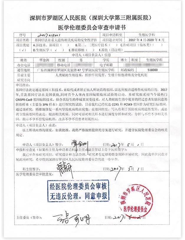 賀建奎涉400個人類胚胎研究的申請書(圖),由深圳大學第三附屬醫院醫學倫理委員會批准。(「中國臨牀試驗註冊中心」網站)