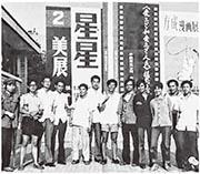 1980年8月,第二屆星星美展在中國美術館舉行,黃銳(右五)和星星成員、友人合影。(網上圖片)