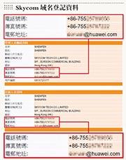 雖然星通技術(Skycom)網頁已無法連線,但香港域名註冊資料顯示,其域名仍然有效,域名管理人員的電話、傳真號碼,以及電郵地址均與「huawei.com」的域名登記資料相同。(網上截圖)