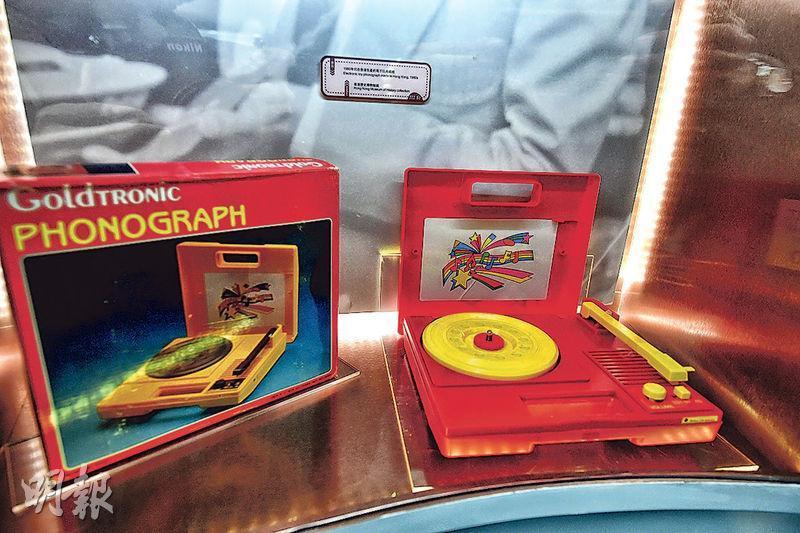 「飛躍四十載 同發展.共繁榮」展覽展出工業、金融、體育、人民交流等兩地合作嘅相關展品,圖為1980年代嘅港產電子玩具唱機。(賴俊傑攝)