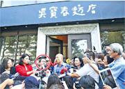 高雄市長當選人韓國瑜(中)昨現身「吳寶春麥方店」支持吳寶春(紅圈示),被大批記者包圍。韓營表示,吳寶春是高雄本地商家,韓國瑜有責任保護高雄商家,決定支持他。(網上圖片)