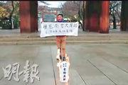 保釣行動委員會成員郭紹傑在東京靖國神社外抗議,焚燒有「東條英機」名字的道具名牌,昨早被捕。(曾健成影片截圖)