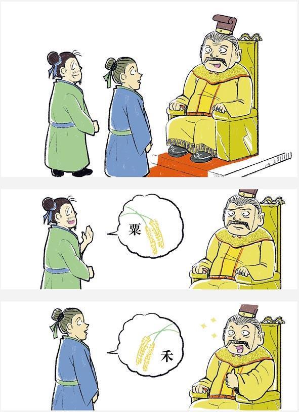 (插畫:鍾錦榮)