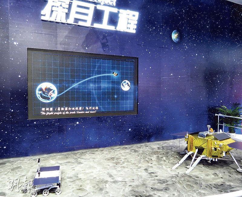 「嫦娥四號」探測器昨晨順利進入預定的月球背面着陸準備軌道。圖為上月珠海航展展出的探月工程示意模型。(中央社)
