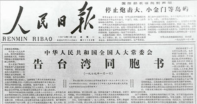 圖為1979年1月1日,《人民日報》頭版刊出「告台灣同胞書」全文。(網上圖片)