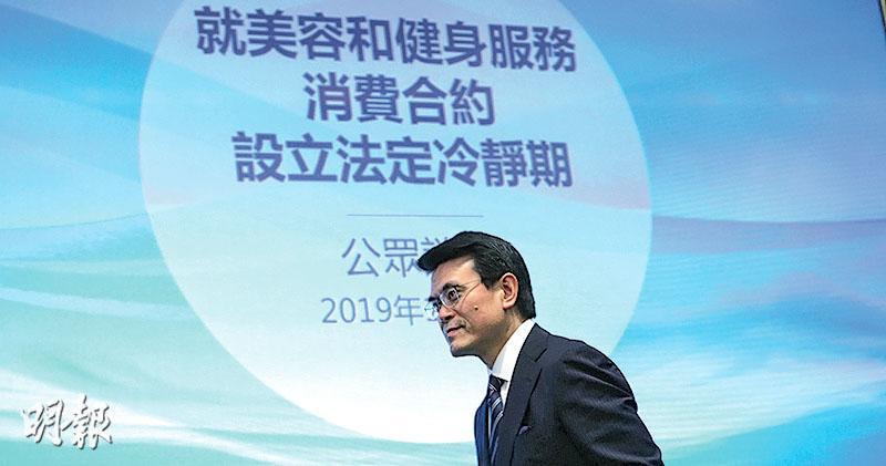 商務及經濟發展局長邱騰華稱,視乎公眾諮詢結果,目標於2019/20立法年度,向立法會提交立法實施冷靜期的條例草案。(李紹昌攝)