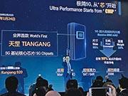 華為昨日在北京召開發布會,推出運算更快、能耗更低、尺寸更小的5G基站核心晶片「天罡」。(網上圖片)