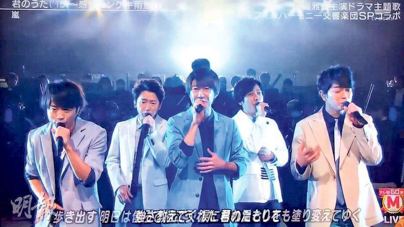 嵐宣布2021年起停止演藝活動後,前晚首度演出朝日電視台音樂節目《Music Station》,成員被指強裝輕鬆,其實滿懷心事。