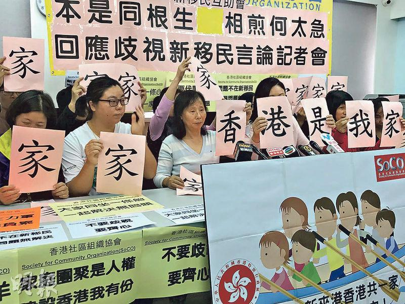 香港社區組織協會新移民互助會與一眾新移民婦女昨在記者會上,高舉「香港是我家」標語,稱社會對新移民的誤解及抹黑已到忍無可忍的地步,認為不應視新移民為政府政策失誤的代罪羔羊。(湯曉津攝)