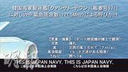 日本防衛省公布的影片配有英文字幕,聲稱「這是日本海軍」,引發外界討論。(網上圖片)