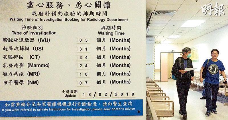放射科輪候時間長,其中北區醫院輪候做電腦斷層掃描(簡稱CT)需時近3年,磁力共振亦要等一年半。(曾憲宗攝)