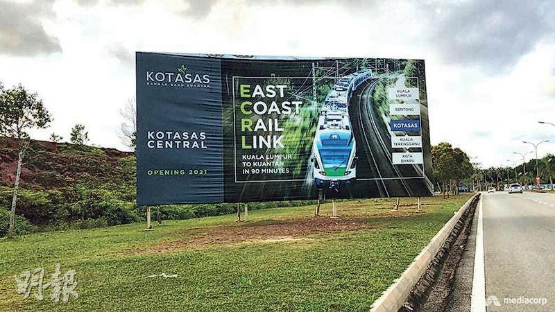 圖為馬來西亞彭亨州一塊關於東海岸鐵路的巨幅海報。(網上圖片)